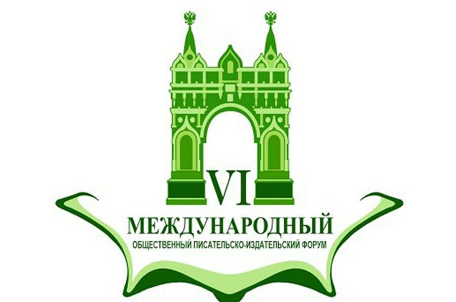 Международный писательский форум пройдёт в Благовещенске